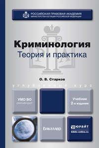 Старков, О. В.  - Криминология. Теория и практика 2-е изд., пер. и доп. Учебник для вузов