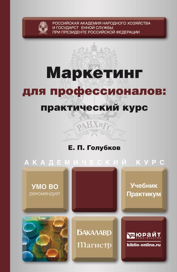 напряженная интрига в книге Евгений Петрович Голубков
