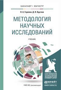 Горелов, Николай Афанасьевич  - Методология научных исследований. Учебник для бакалавриата и магистратуры