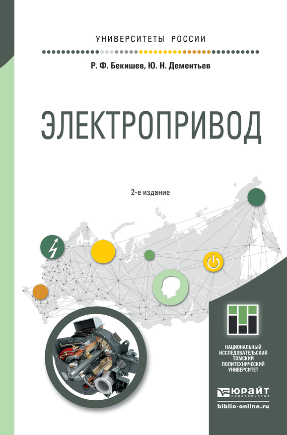 Юрий Николаевич Дементьев
