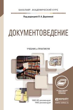 Александр Владимирович Пшенко Документоведение. Учебник и практикум для академического бакалавриата