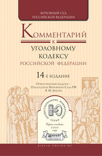 - Комментарий к Уголовному кодексу РФ в 2 т 14-е изд., пер. и доп