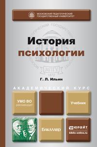 Георгий Леонидович Ильин бесплатно