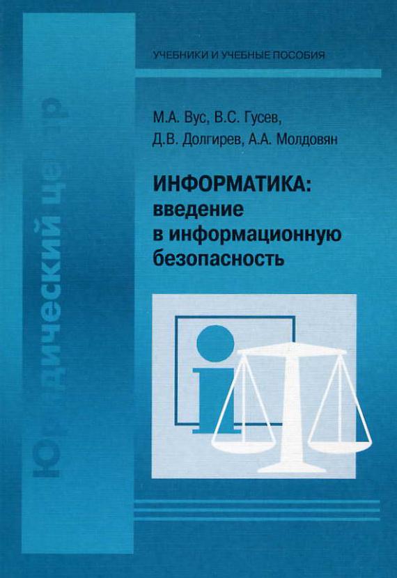 А. А. Молдовян Информатика: введение в информационную безопасность