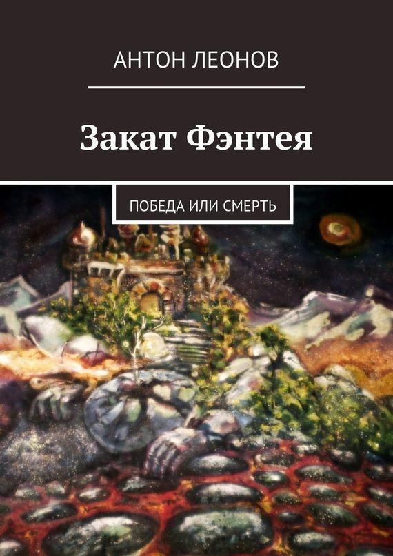 Антон Леонов Закат Фэнтея лоуренс с все изменит эта ночь