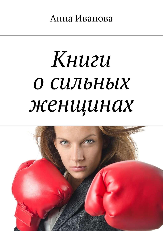 как стать мощной дамой книга