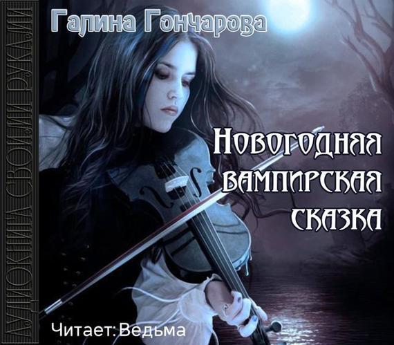 Новогодняя вампирская сказка от ЛитРес