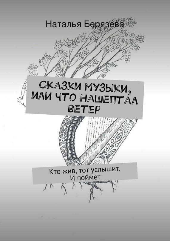 Наталья Берязева Сказки музыки, или Что нашептал ветер наталья берязева арабский любовник