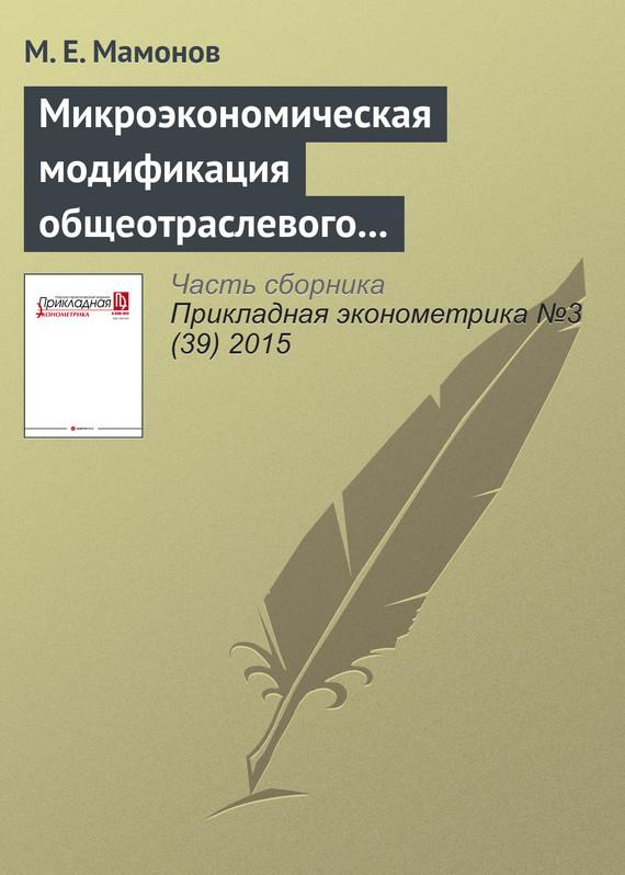 Микроэкономическая модификация общеотраслевого индикатора Буна: новые оценки рыночной власти российских банков