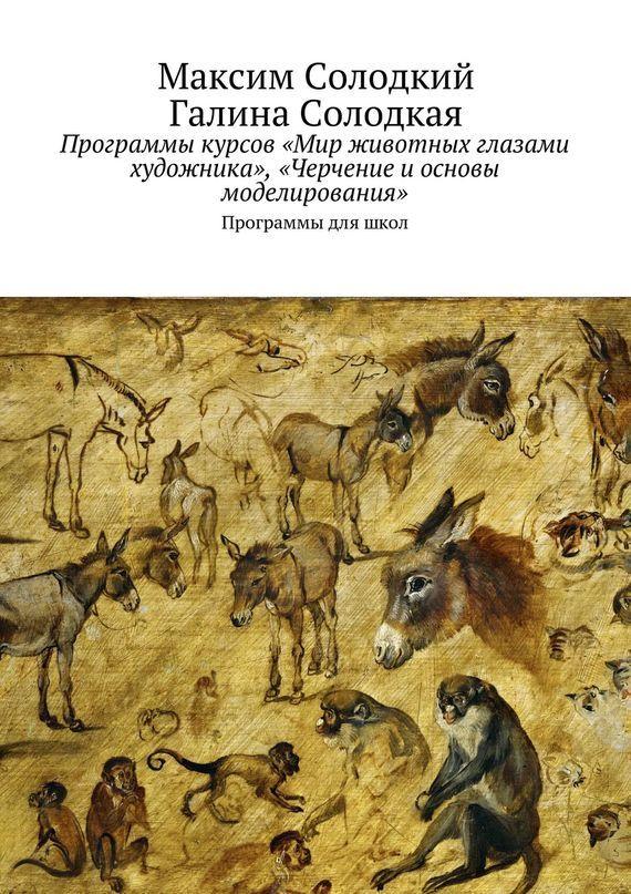 Бесплатно Программы курсов Мир животных глазами художника, Черчение и основы моделирования скачать