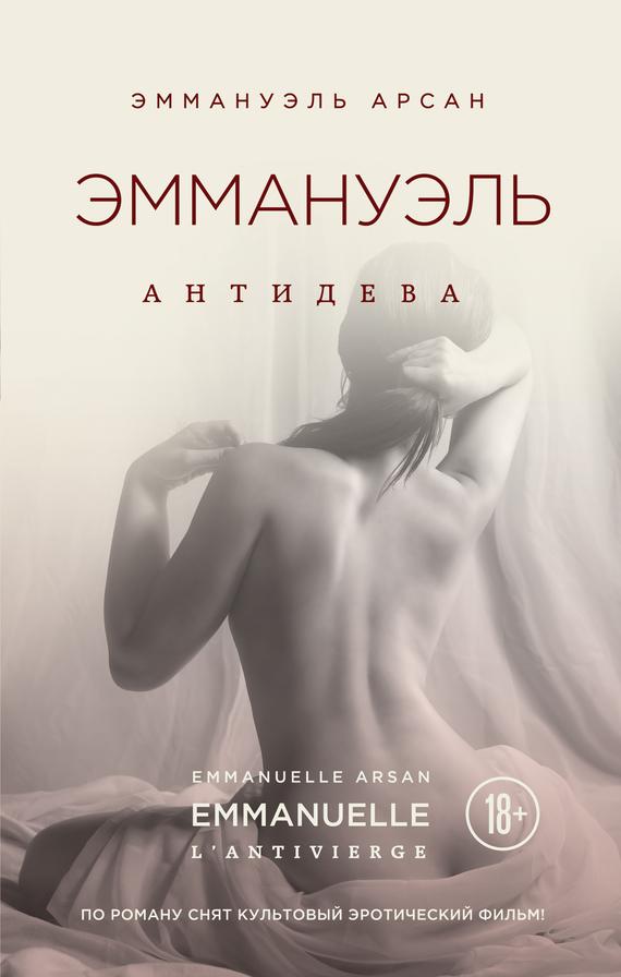 Эммануэль. Антидева от ЛитРес
