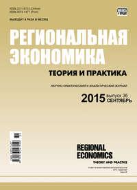 Отсутствует - Региональная экономика: теория и практика № 36 (411) 2015
