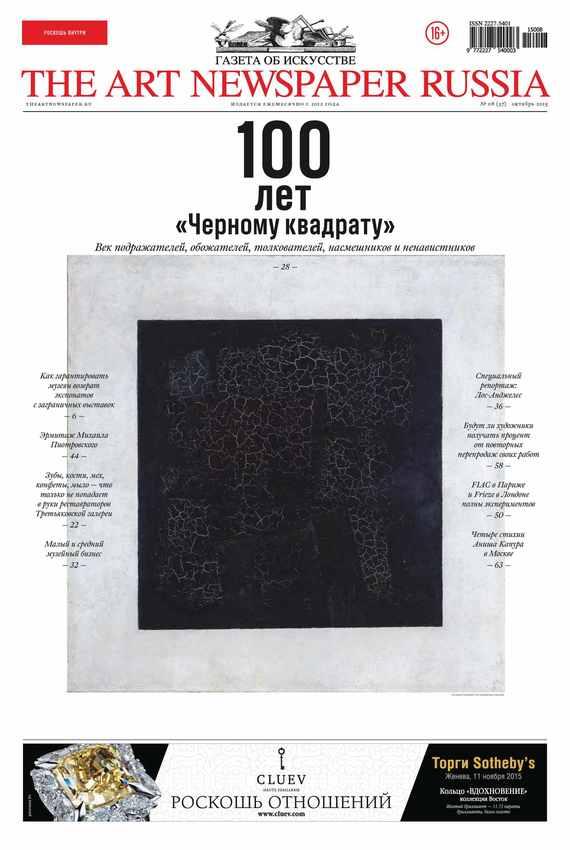 Отсутствует The Art Newspaper Russia №08 / октябрь 2015 отсутствует the art newspaper russia 02 март 2017
