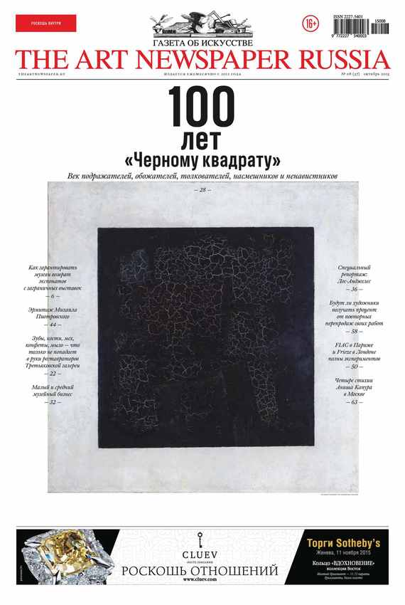 The Art Newspaper Russia№ 08 / октябрь 2015