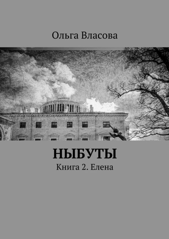 Ольга Власова бесплатно
