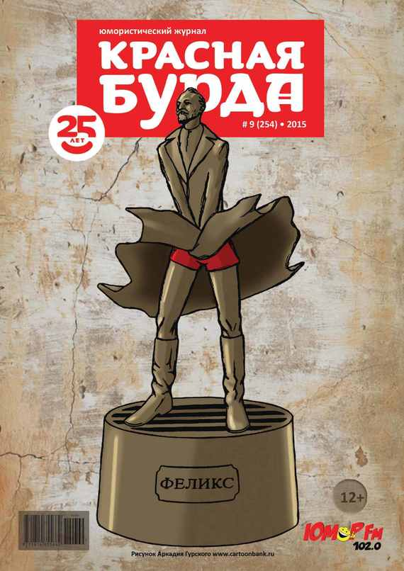 Отсутствует Красная бурда. Юмористический журнал №09 (254) 2015 отсутствует красная бурда юмористический журнал 03 248 2015