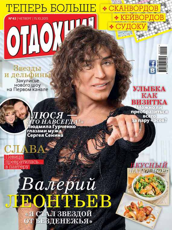 ИД «Бурда» Журнал «Отдохни!» №43/2015 ид бурда журнал отдохни 27 2015