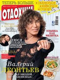 «Бурда», ИД  - Журнал «Отдохни!» №43/2015