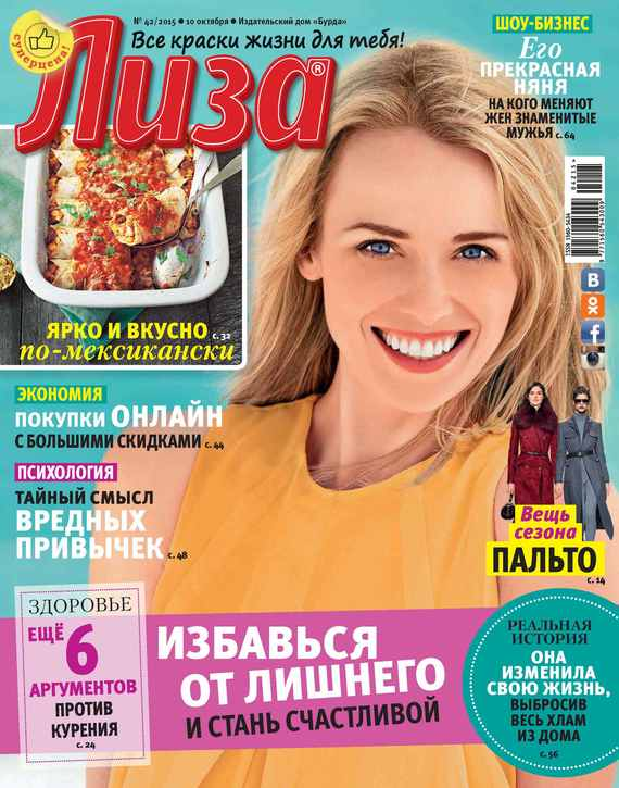 Журнал «Лиза» №42/2015
