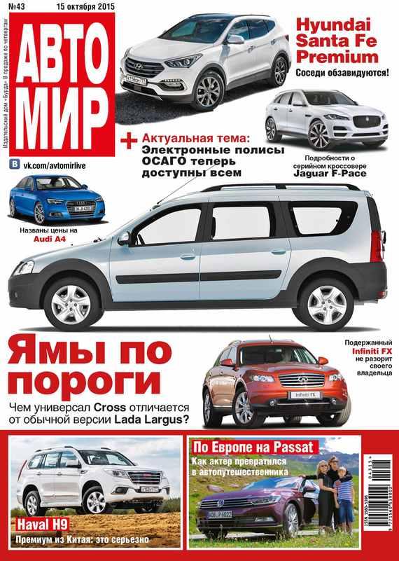 АвтоМир №43/2015