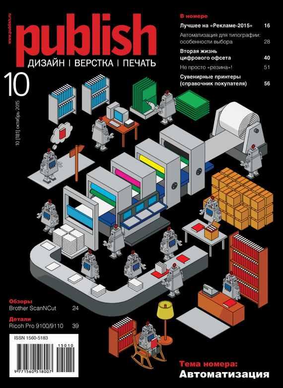Журнал Publish №10/2015
