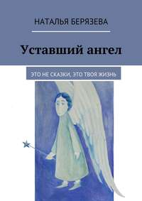 Берязева, Наталья  - Уставший ангел