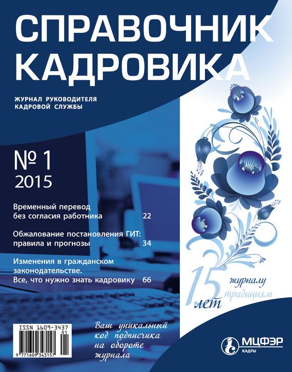 Отсутствует Справочник кадровика № 1 2015 отсутствует журнал консул 1 39 2015