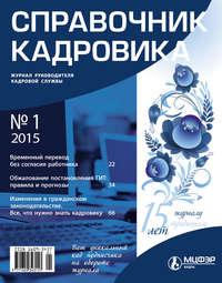 Отсутствует - Справочник кадровика &#8470 1 2015