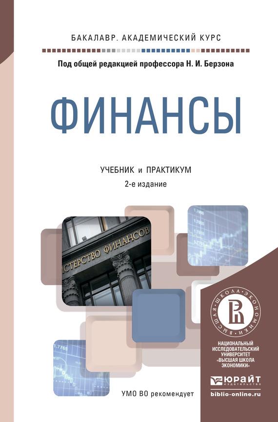 Финансы 2-е изд., пер. и доп. Учебник и практикум для академического бакалавриата