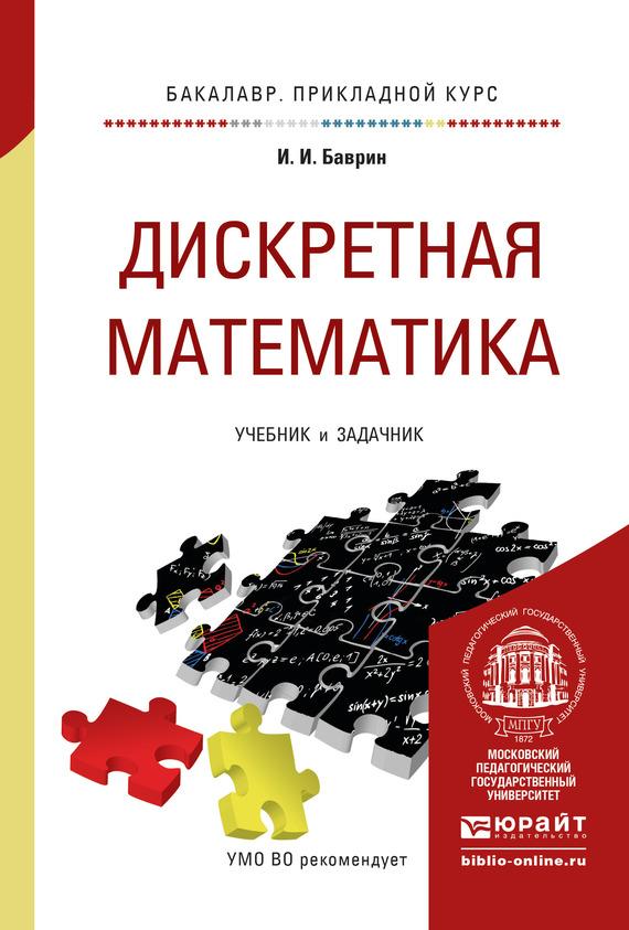 И. И. Баврин Дискретная математика. Учебник и задачник для прикладного бакалавриата и в бабичева дискретная математика контролирующие материалы к тестированию