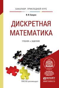 Баврин, Иван Иванович  - Дискретная математика. Учебник и задачник для прикладного бакалавриата