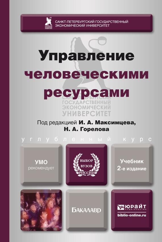 Игорь Анатольевич Максимцев Управление человеческими ресурсами 2-е изд., пер. и доп. Учебник для бакалавров