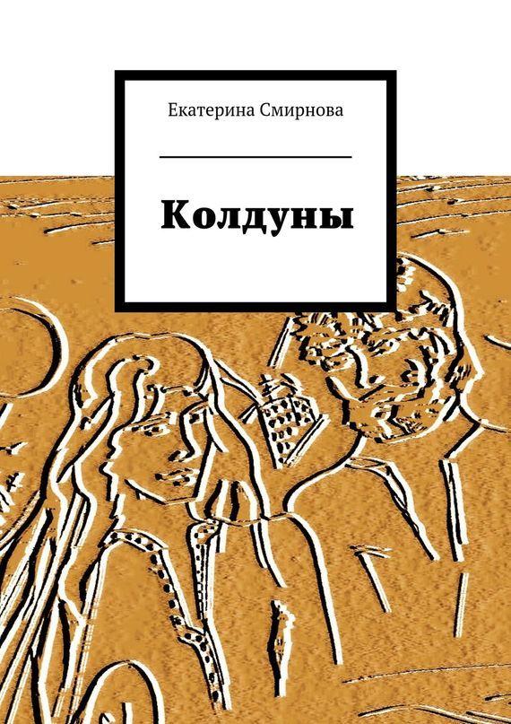 Обложка книги Колдуны, автор Екатерина Смирнова