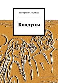 Смирнова, Екатерина  - Колдуны