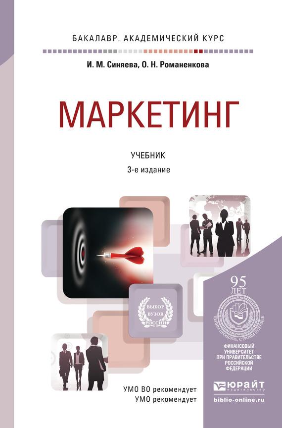 интригующее повествование в книге Ольга Николаевна Жильцова
