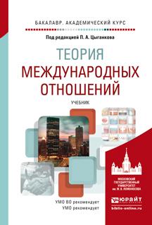 Теория международных отношений. Учебник для академического бакалавриата