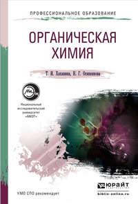 Хаханина, Татьяна Ивановна  - Органическая химия. Учебное пособие для СПО