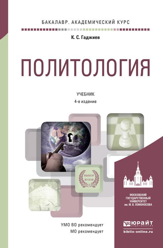 Учебник гаджиев политология