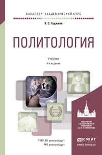 Гаджиев, Камалудин Серажудинович  - Политология 4-е изд., пер. и доп. Учебник для академического бакалавриата