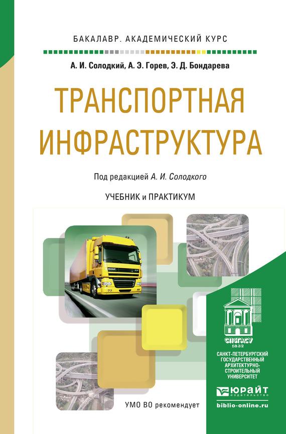Андрей Эдливич Горев Транспортная инфраструктура. Учебник и практикум для академического бакалавриата