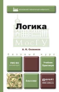 Сковиков, Алексей Константинович  - Логика. Учебник и практикум для вузов