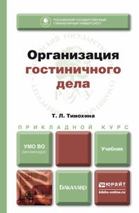 Татьяна Леопольдовна Тимохина Организация гостиничного дела. Учебник для прикладного бакалавриата