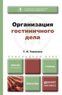 Тимохина, Татьяна Леопольдовна  - Организация гостиничного дела. Учебник для прикладного бакалавриата