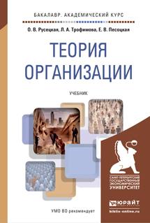 Теория организации. Учебник для академического бакалавриата