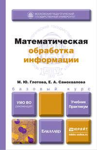 Глотова, Марина Юрьевна  - Математическая обработка информации. Учебник и практикум