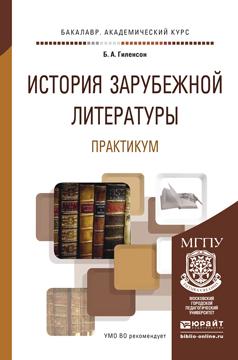 Борис Александрович Гиленсон бесплатно