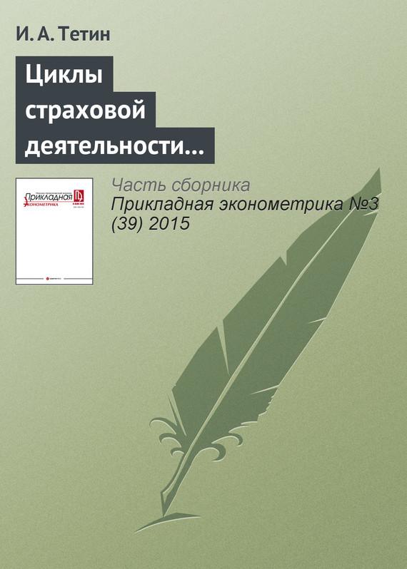 Циклы страховой деятельности в России и макроэкономические показатели