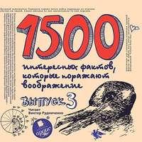 Ситников, Андрей  - 1500 интересных фактов, которые поражают воображение. Выпуск 3