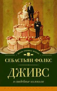 Фолкс, Себастьян  - Дживс и свадебные колокола