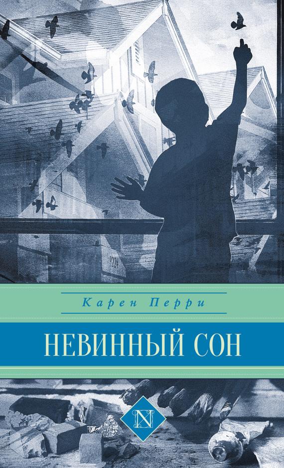 яркий рассказ в книге Карен Перри